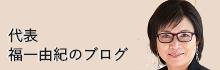 福一由紀のブログ